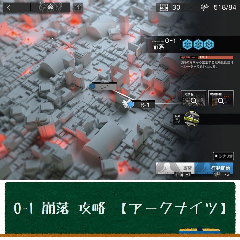 0-1 崩落 攻略 【アークナイツ】