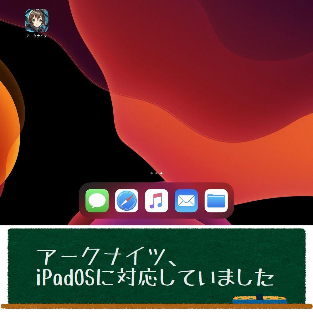 アークナイツ、iPadOSに対応していました