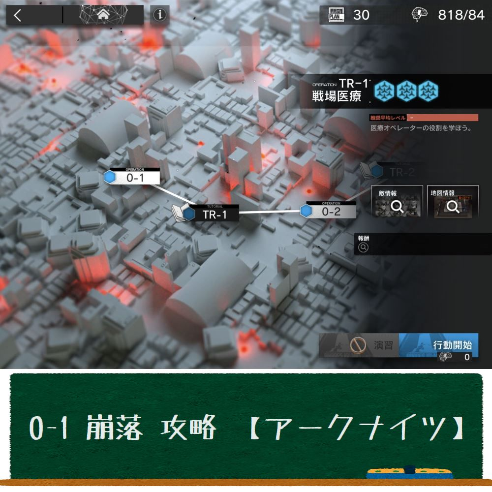 TR-1 戦場医療 攻略 【アークナイツ】