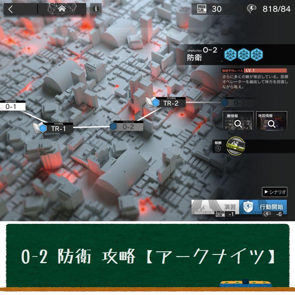0-2 防衛 攻略【アークナイツ】