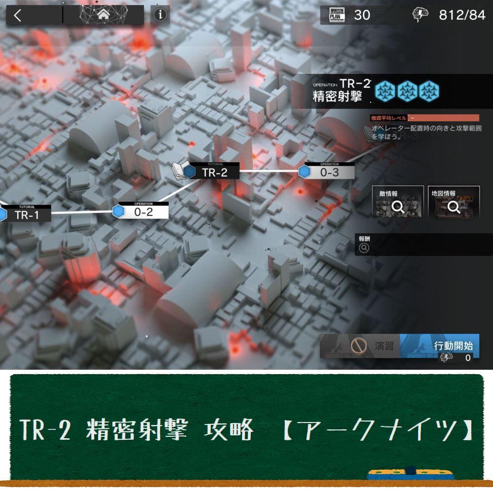TR-2 精密射撃 攻略 【アークナイツ】