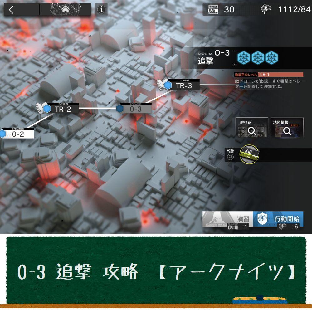 0-3 追撃 攻略 【アークナイツ】
