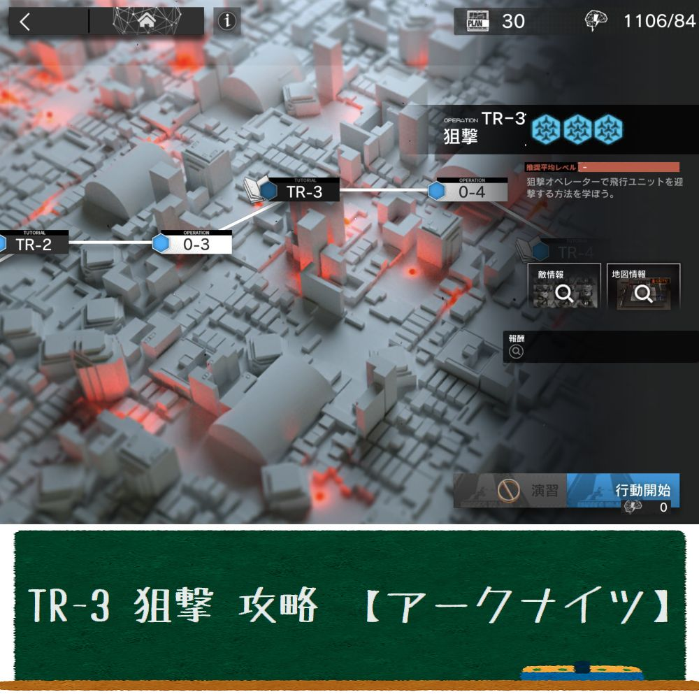 TR-3 狙撃 攻略 【アークナイツ】