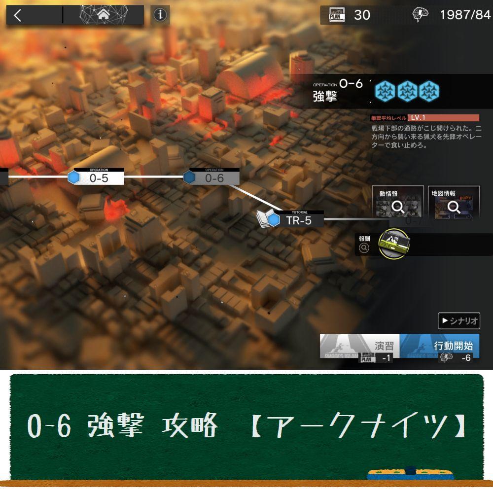 0-6 強撃 攻略 【アークナイツ】