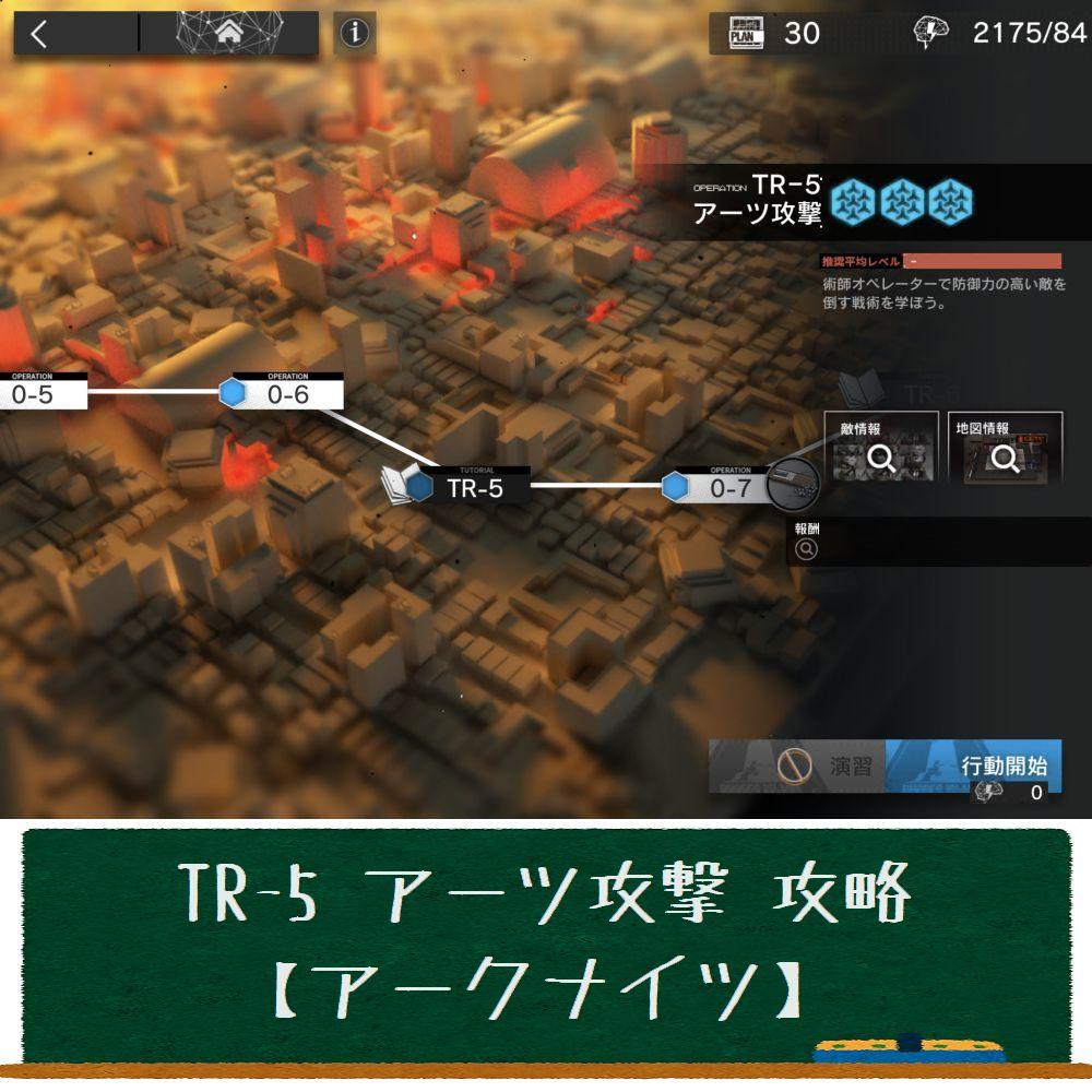 TR-5 アーツ攻撃 攻略 【アークナイツ】
