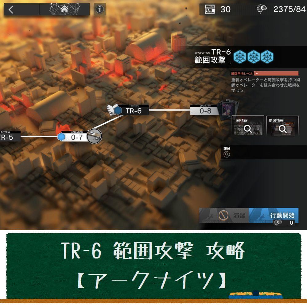TR-6 範囲攻撃 攻略 【アークナイツ】