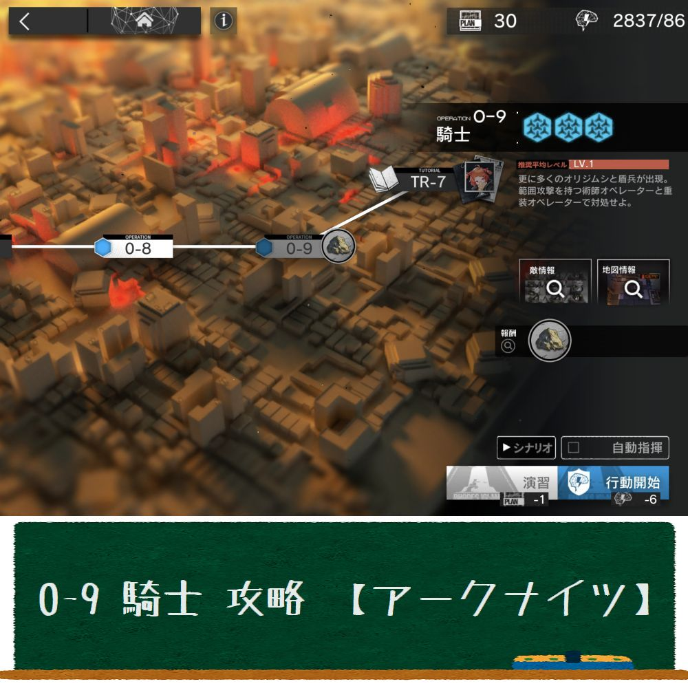 0-9 騎士 攻略 【アークナイツ】