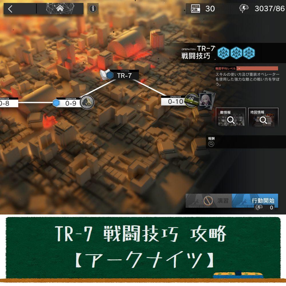 TR-7 戦闘技巧 攻略 【アークナイツ】
