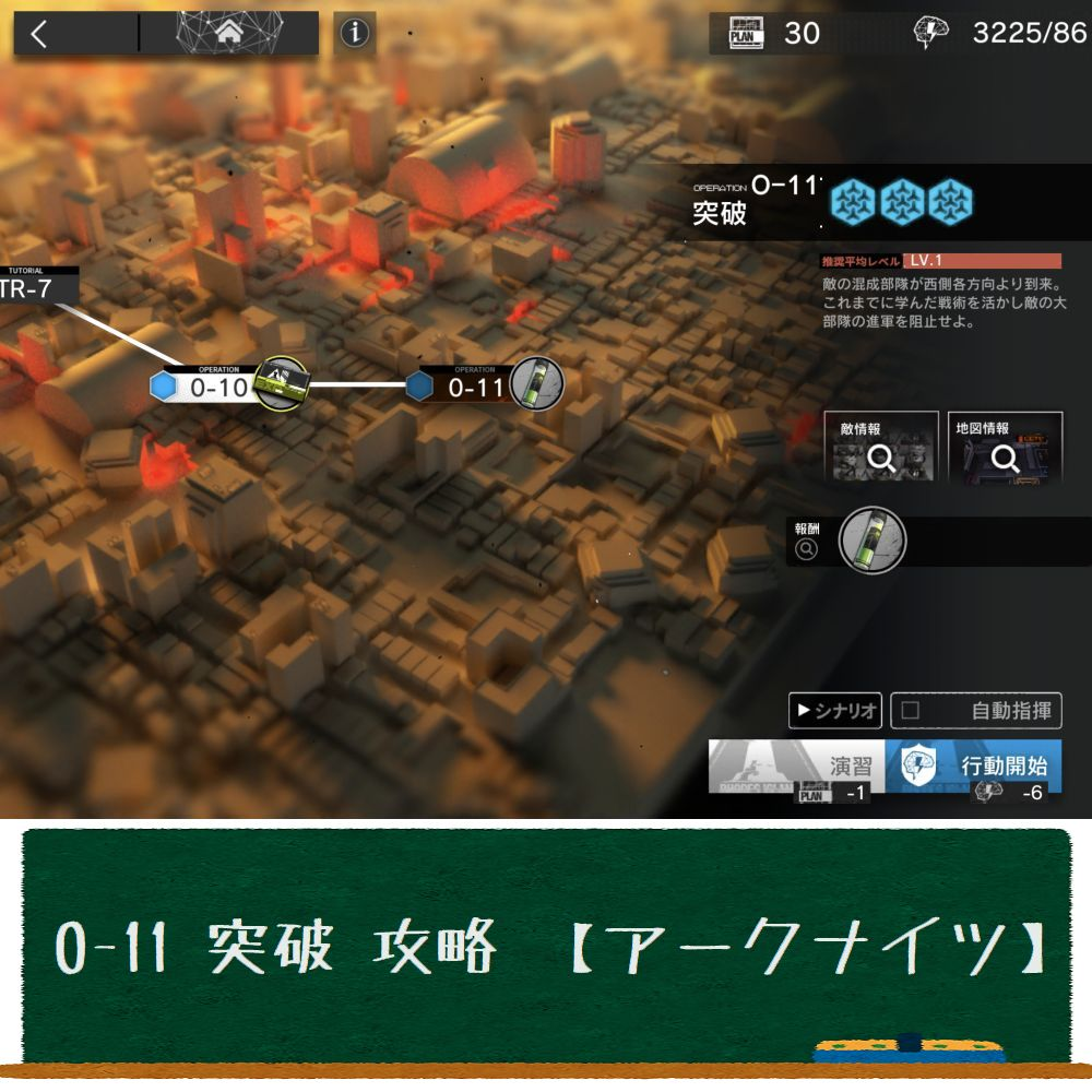 0-11 突破 攻略 【アークナイツ】