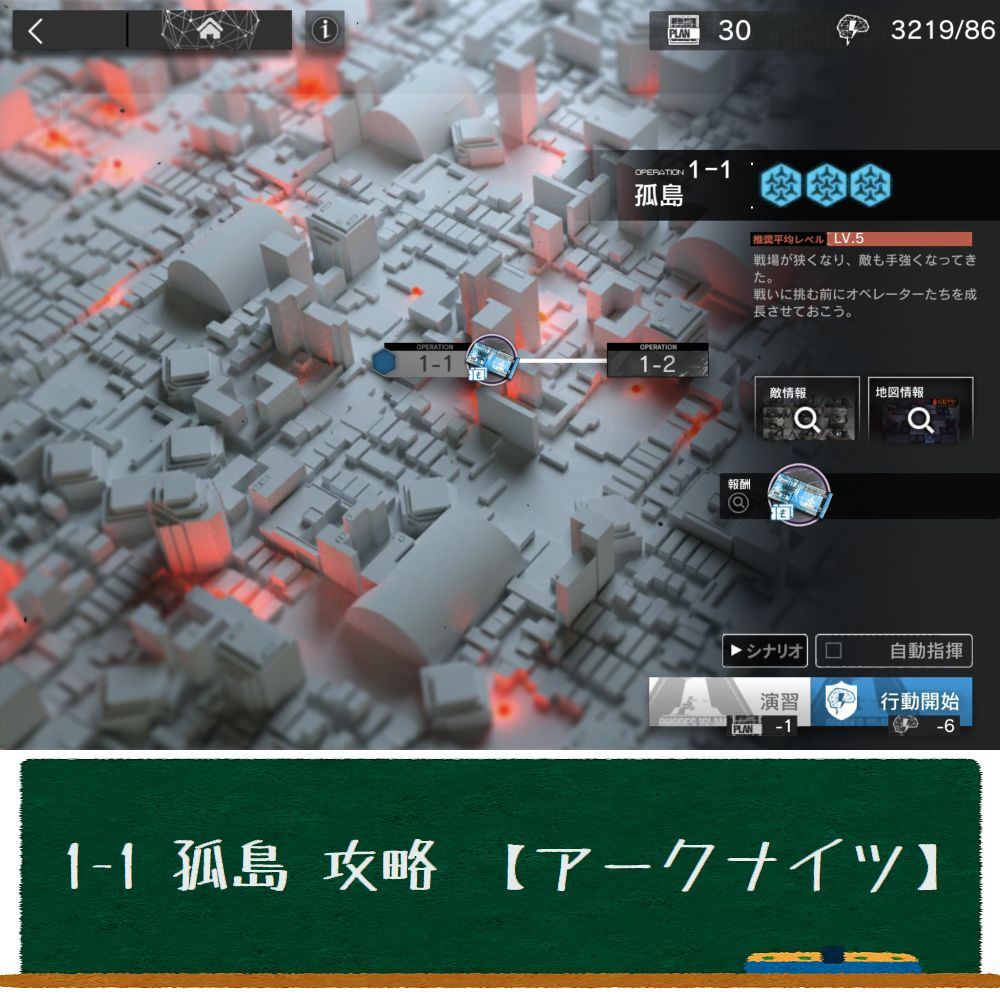 1-1 孤島 攻略 【アークナイツ】