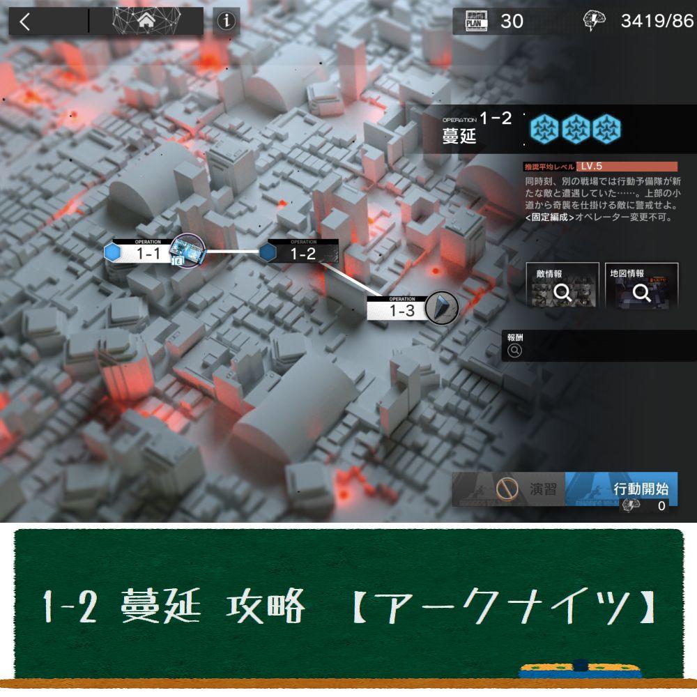 1-2 蔓延 攻略 【アークナイツ】
