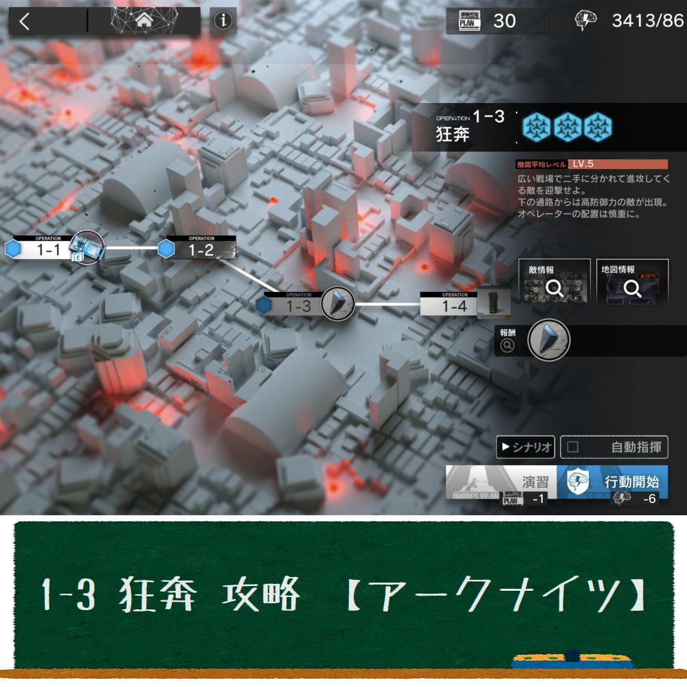 1-3 狂奔 攻略 【アークナイツ】