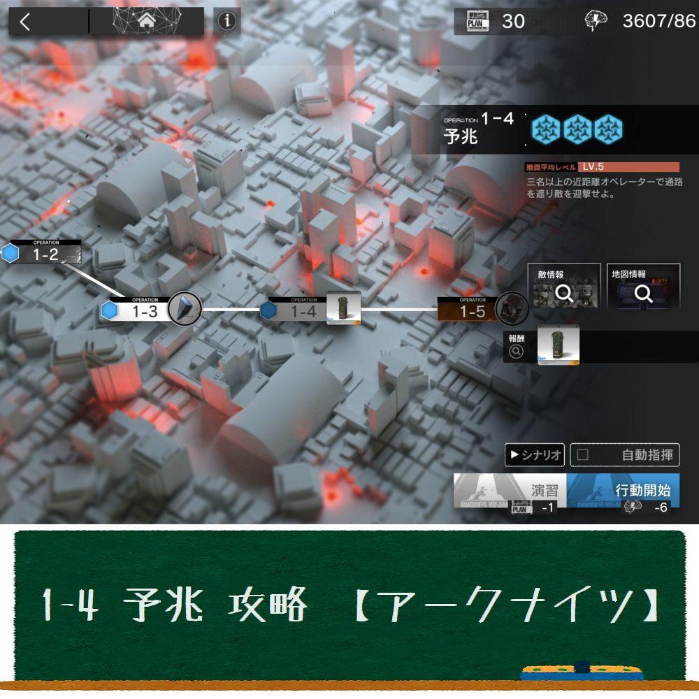1-4 予兆 攻略 【アークナイツ】