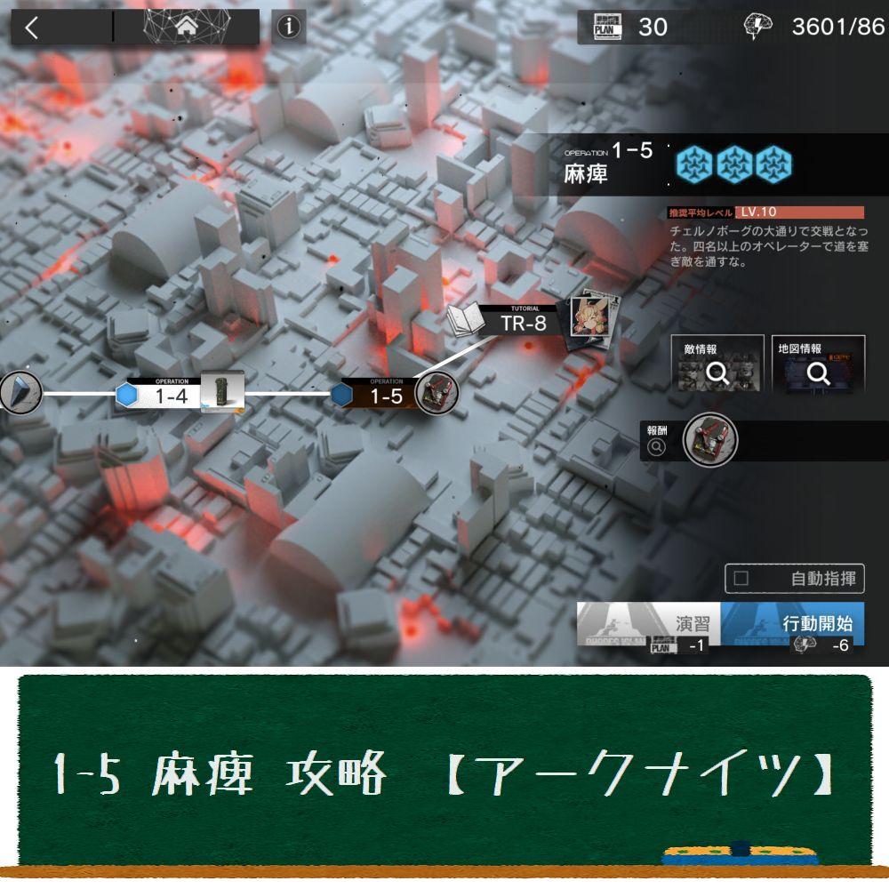 1-5 麻痺 攻略 【アークナイツ】