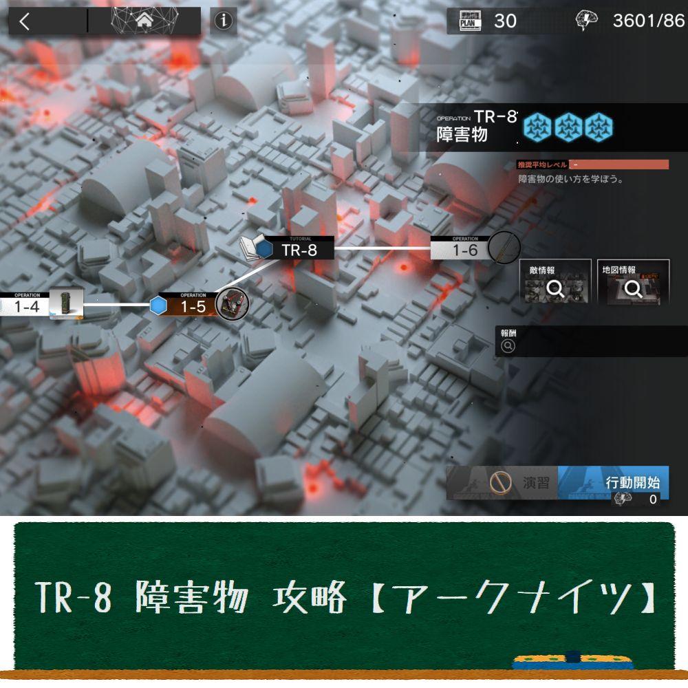 TR-8 障害物 攻略 【アークナイツ】