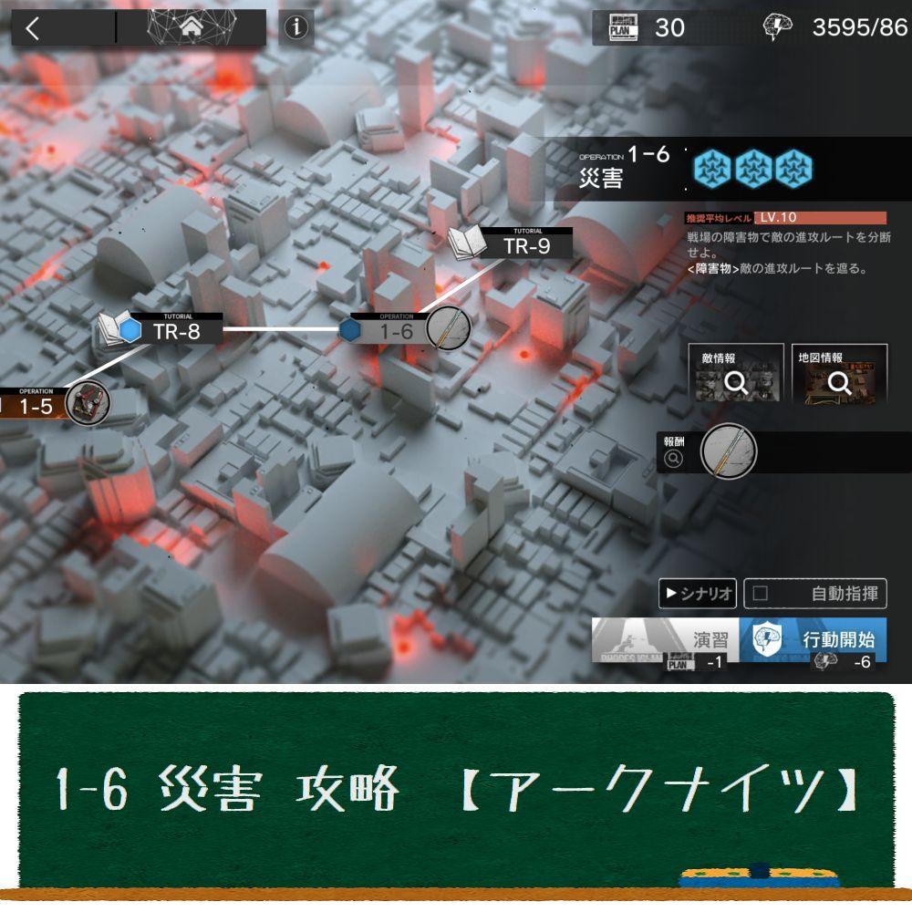 1-6 災害 攻略 【アークナイツ】