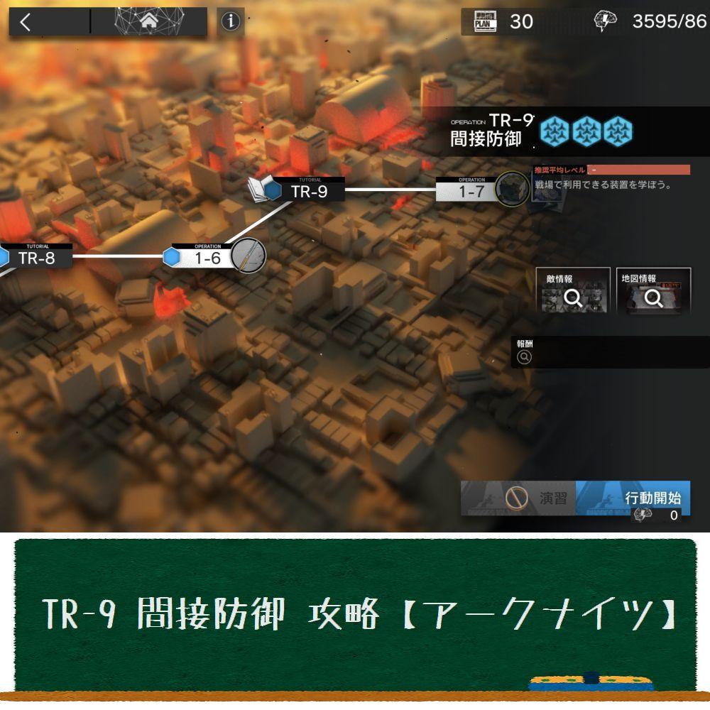 TR-9 間接防御 攻略 【アークナイツ】
