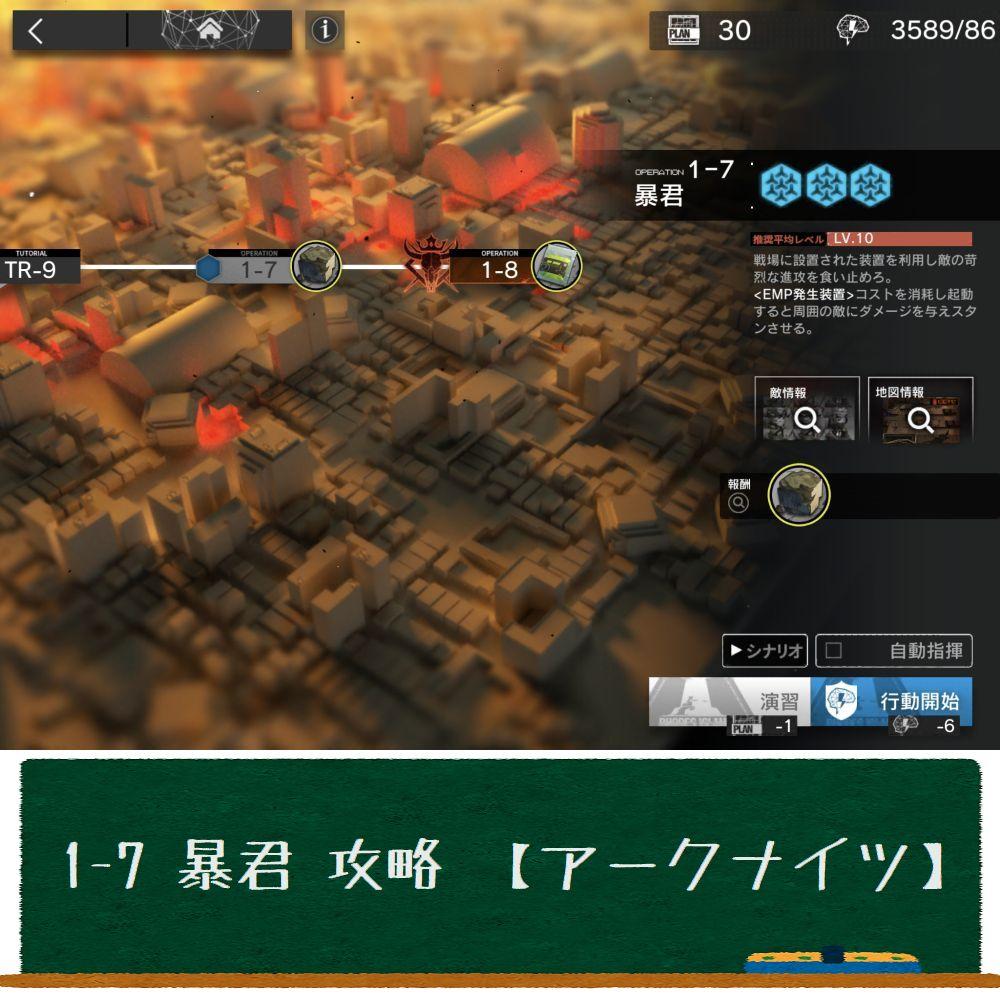 1-7 暴君 攻略 【アークナイツ】