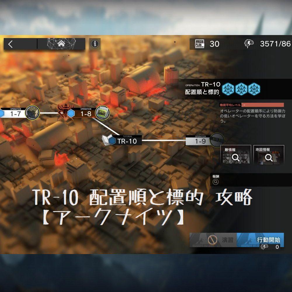 TR-10 配置順と標的 攻略 【アークナイツ】