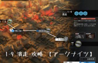 1-9 潰走 攻略 【アークナイツ】