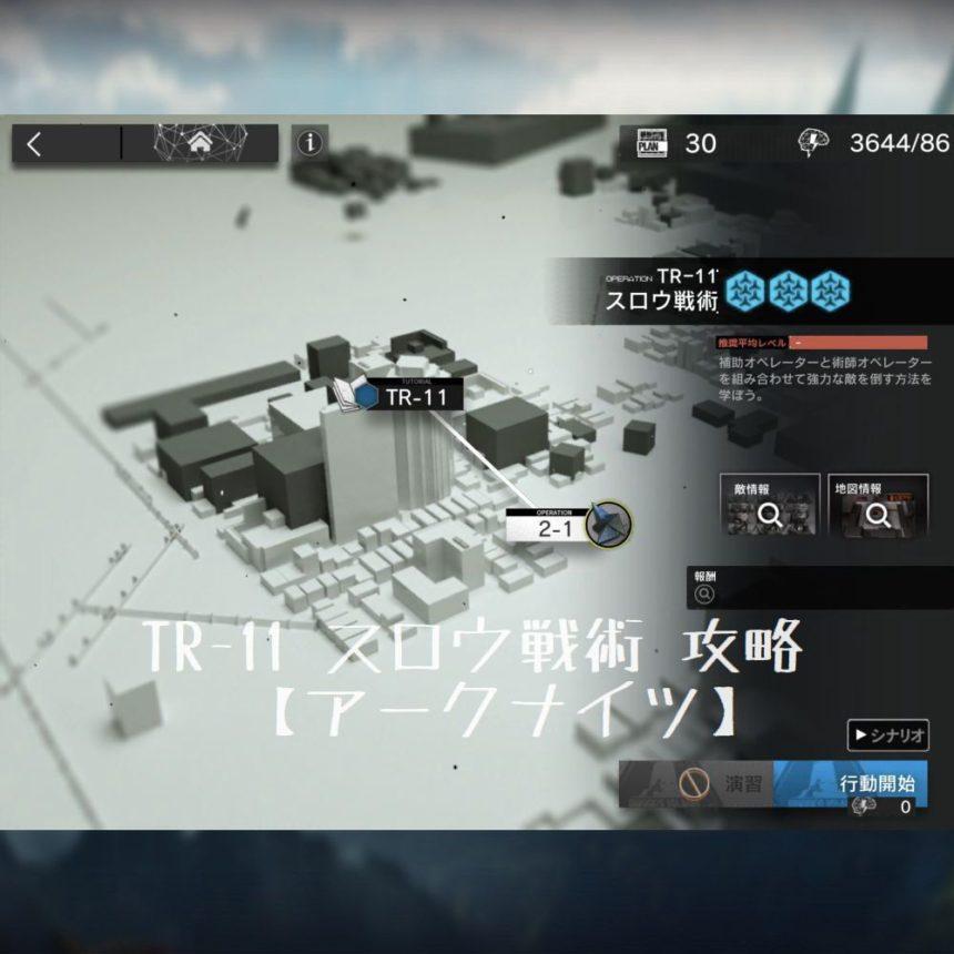 TR-11 スロウ戦術 攻略 【アークナイツ】