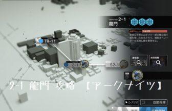 2-1 龍門 攻略 【アークナイツ】
