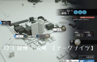 S2-1 緩慢-1 攻略 【アークナイツ】
