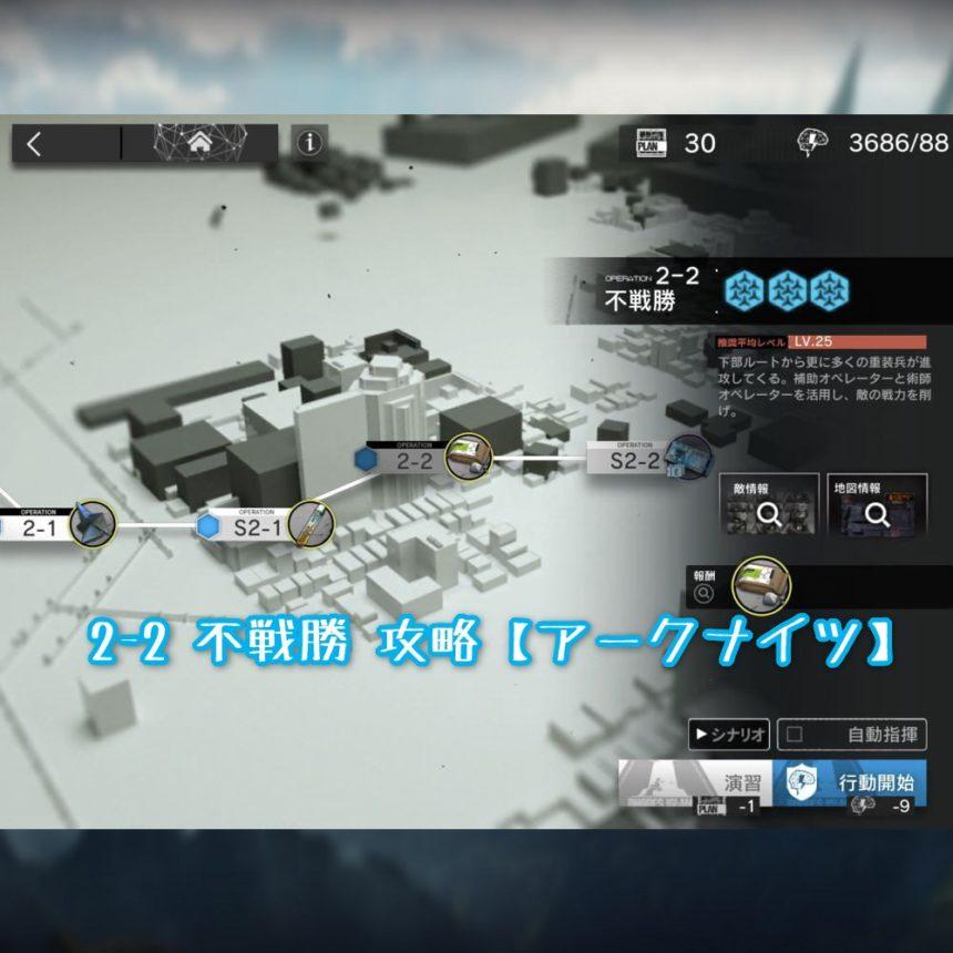 2-2 不戦勝 攻略 【アークナイツ】