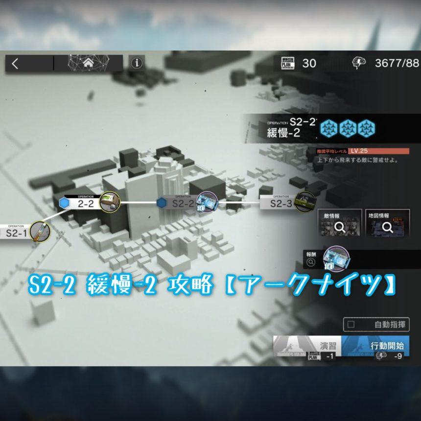S2-2 緩慢-2 攻略 【アークナイツ】