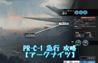 PR-C-1 急行 攻略 【アークナイツ】