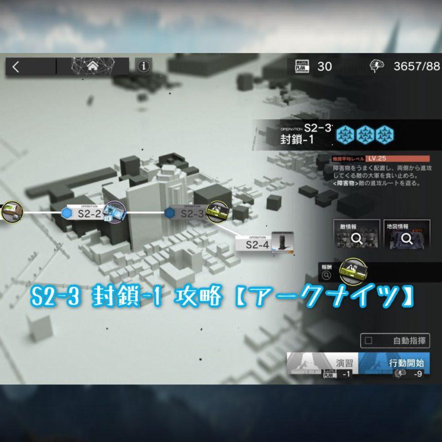 S2-3 封鎖-1 攻略 【アークナイツ】