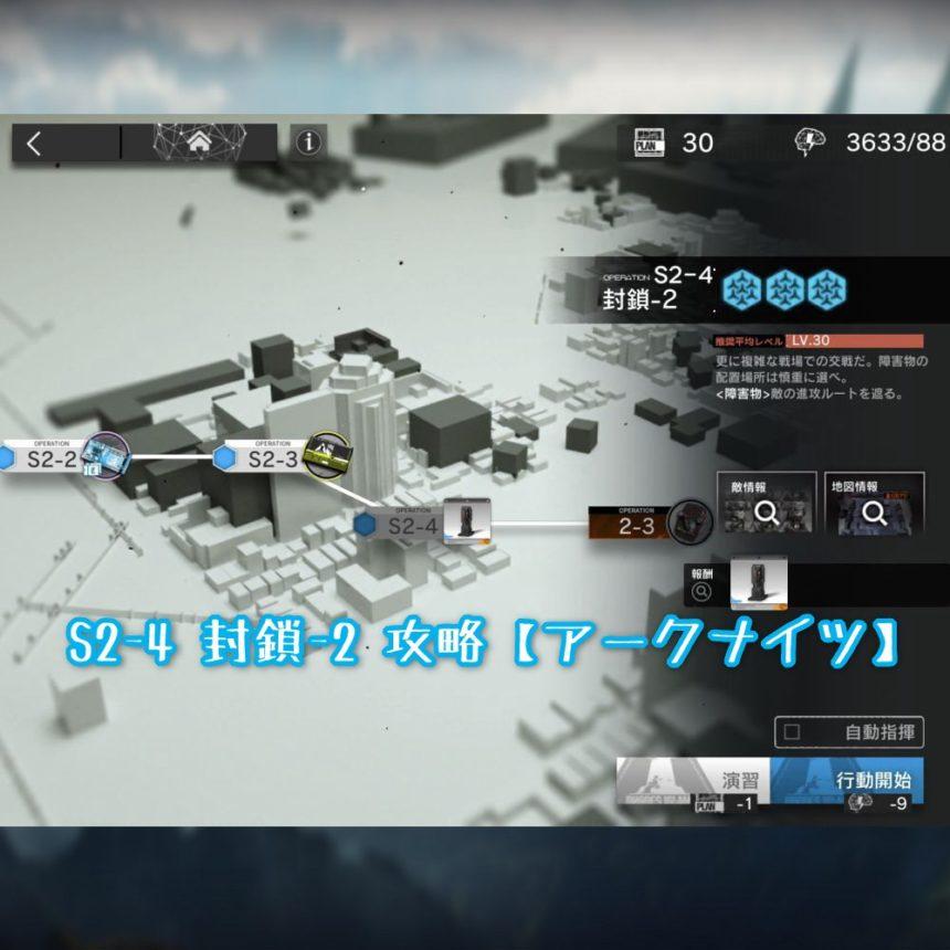 S2-4 封鎖-2 攻略 【アークナイツ】