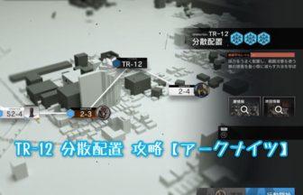 TR-12 分散配置 攻略 【アークナイツ】