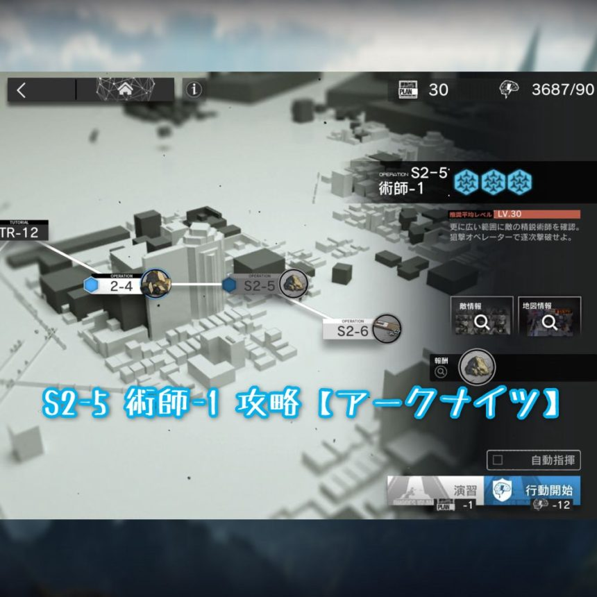 S2-5 術師-1 攻略 【アークナイツ】