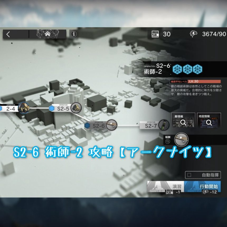 S2-6 術師-2 攻略 【アークナイツ】