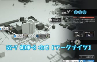 S2-7 術師-3 攻略 【アークナイツ】
