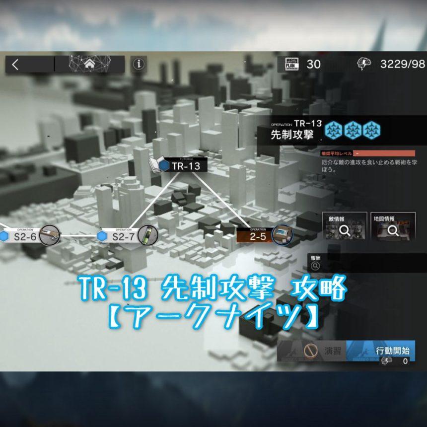 TR-13 先制攻撃 攻略 【アークナイツ】