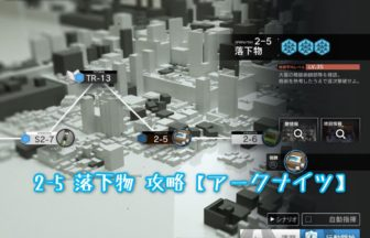 2-5 落下物 攻略 【アークナイツ】