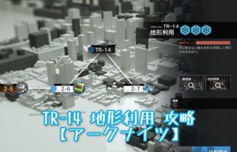 TR-14 地形利用 攻略 【アークナイツ】