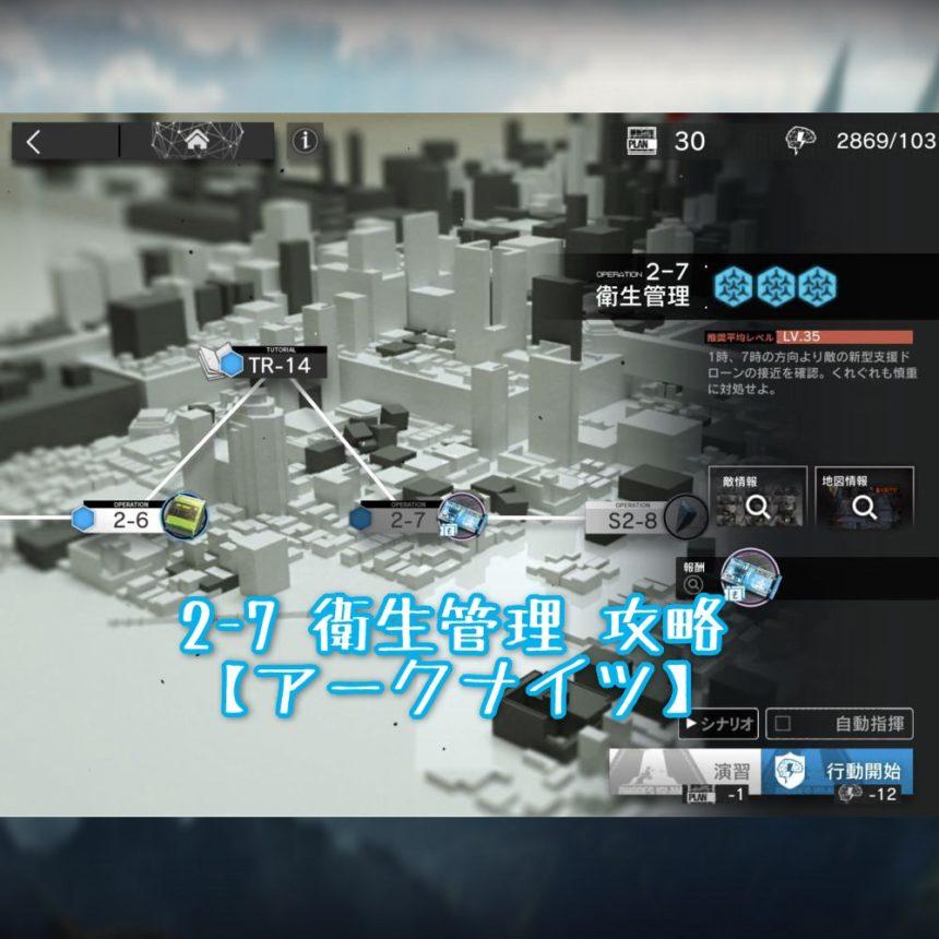2-7 衛生管理 攻略 【アークナイツ】