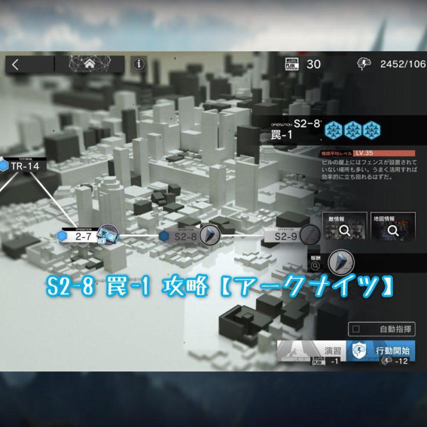 S2-8 罠-1 攻略 【アークナイツ】