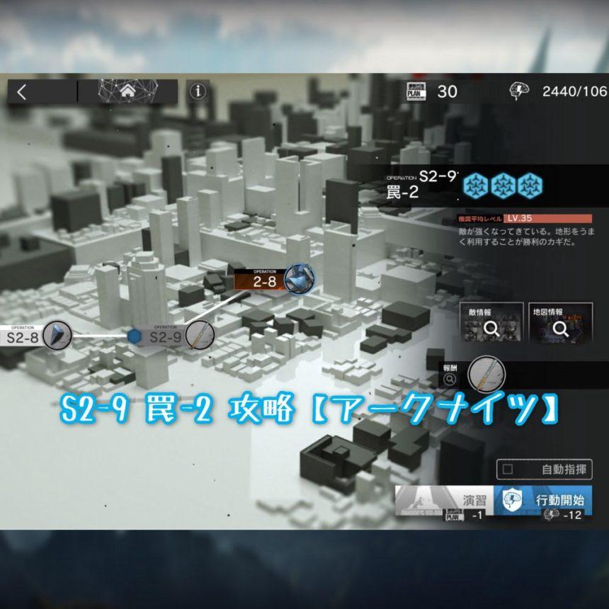 S2-9 罠-2 攻略 【アークナイツ】