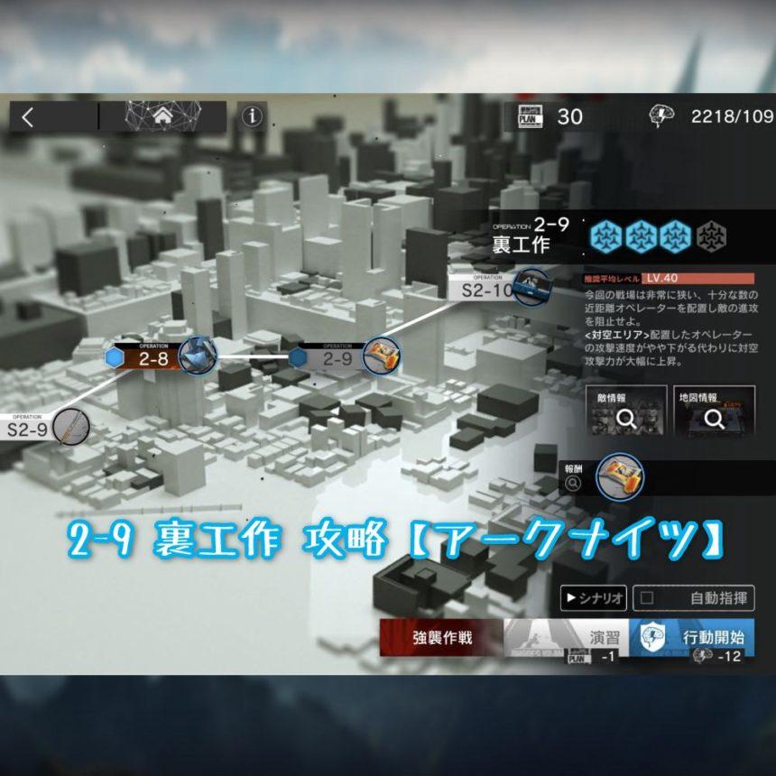2-9 裏工作 攻略 【アークナイツ】