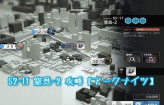 S2-11 窒息-2 攻略 【アークナイツ】