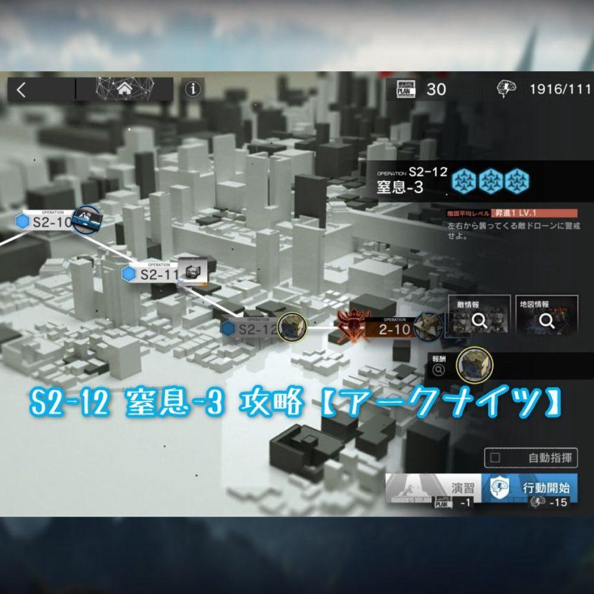 S2-12 窒息-3 攻略 【アークナイツ】