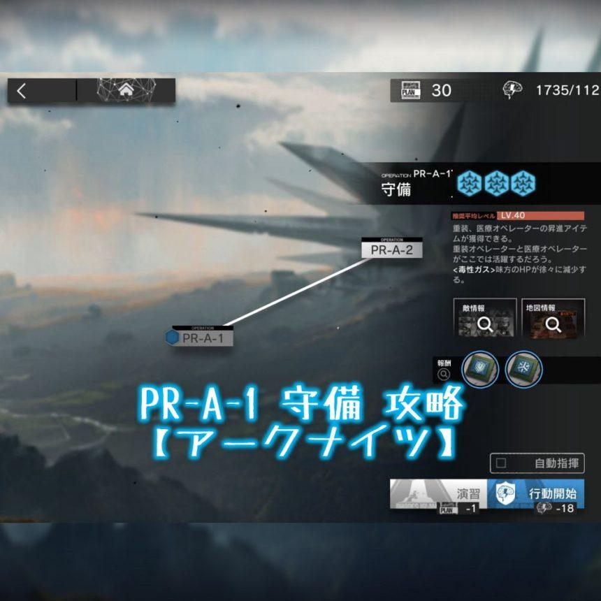 PR-A-1 守備 攻略 【アークナイツ】