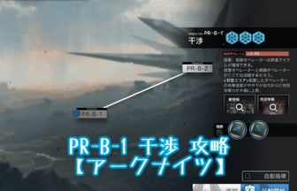 PR-B-1 干渉 攻略 【アークナイツ】
