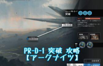 PR-D-1 突破 攻略 【アークナイツ】