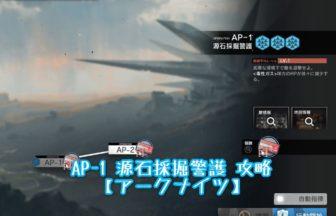 AP-1 源石採掘警護 攻略 【アークナイツ】