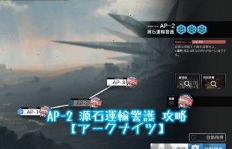 AP-2 源石運輸警護 攻略 【アークナイツ】